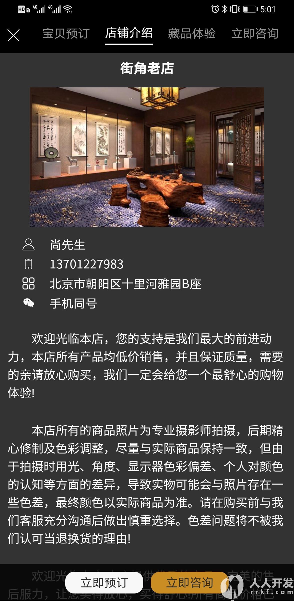 Screenshot_20210423_170150_com.yiyuanyoudao.app.jpg
