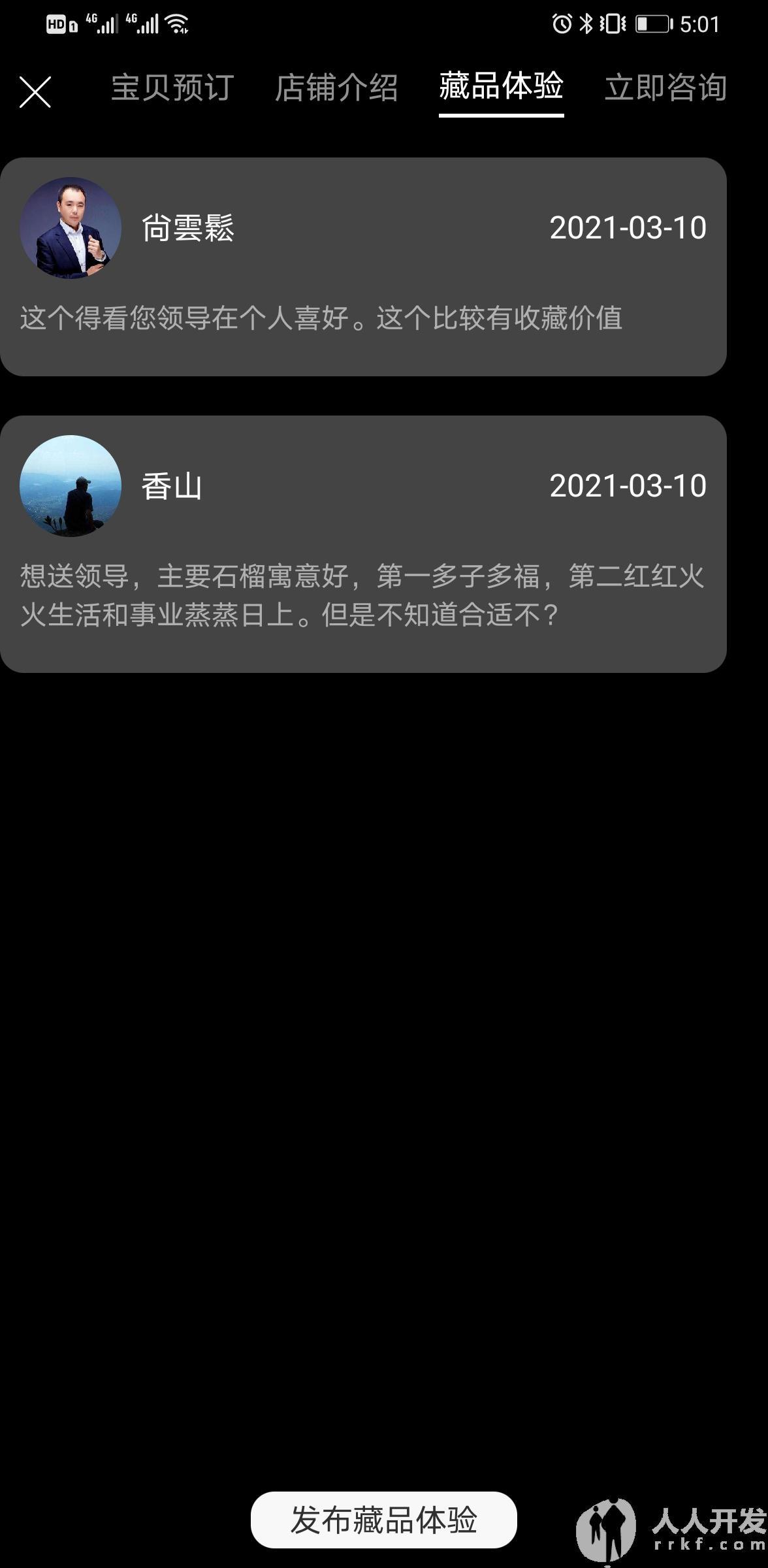 Screenshot_20210423_170157_com.yiyuanyoudao.app.jpg