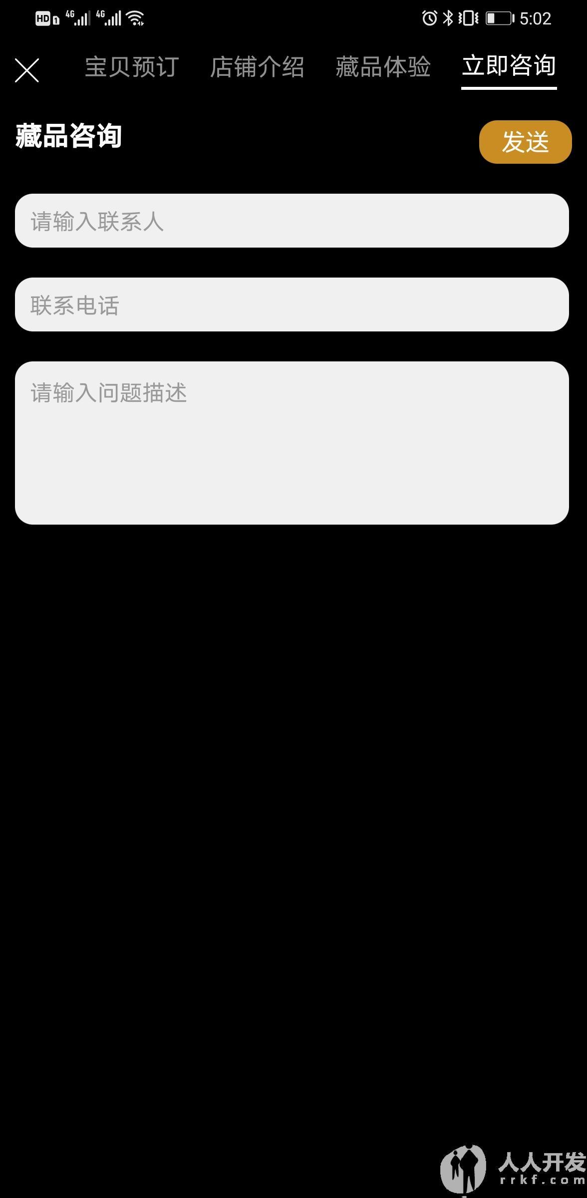 Screenshot_20210423_170208_com.yiyuanyoudao.app.jpg