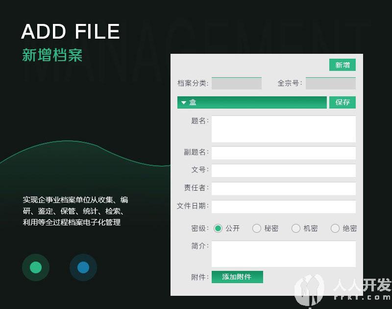 智慧档案管理系统_02.jpg