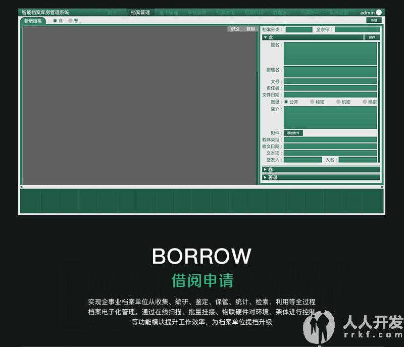 智慧档案管理系统_03.jpg
