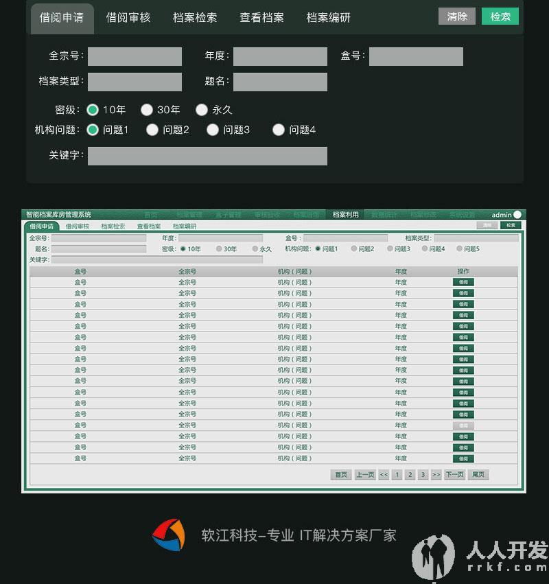 智慧档案管理系统_04.jpg
